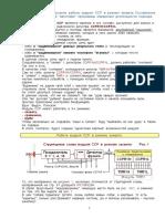 I2C6_6_1.doc
