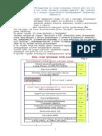 I2C7_9.doc