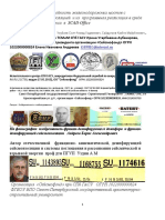 Ispitanie Na Seismostoykost Zheleznodorozhnikh Mostov s Dempfiruyuchey Seismoizolyatsiey v Vichslitelnom Komplekse SCAD Office 125