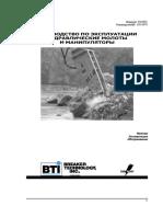 Гидромолот BTI.pdf