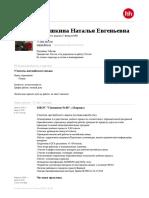Горошкина Наталья Евгеньевна (2).doc