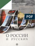 О России и русских.