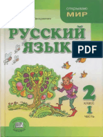 1granik_g_g_gvindzhiliya_o_v_russkiy_yazyk_2_klass_1_chast