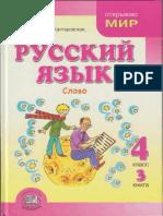 1granik_g_g_kantorovskaya_o_z_tokmakova_i_p_russkiy_yazyk_4_k (3).pdf