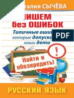 1sycheva_n_pishem_bez_oshibok_tipichnye_oshibki_kotorye_dopus.pdf