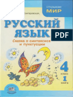 1granik_g_g_kantorovskaya_o_z_tokmakova_i_p_russkiy_yazyk_4_k (4).pdf