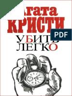 Убить легко 1991.pdf