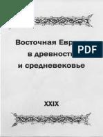Мингазов Ш.Р. Болгары Алзеко в Баварии, Карантании и Италии... 2017