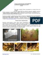 daf_cte_5dk_006_495_repair.pdf