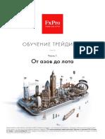 edu_e-book-part1.pdf
