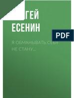 Esenin_S_Ya_Obmanyivat_Sebya_Ne_Stanu.a6