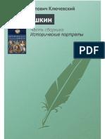 Klyuchevskiyi_V_Istoricheskiep_A_S_Pushkin.a6