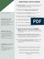 Pushkova IELTS checklist