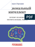 EMOTsIONAL_NYJ_INTELLEKT_POChEMU_ON_MOZhET_ZNAChIT_BOL_ShE_ChEM_IQ.pdf