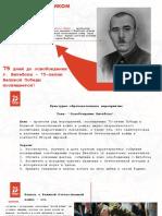 Освобождение Витебска. 75 лет Великой Победы (Презентация)