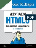 B_Louson_R_Sharp_-_Izuchaem_HTML_5_Biblioteka_s.pdf