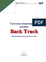 Инструкция пользователя (Back Track)