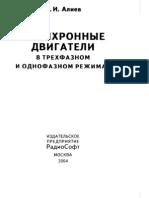 Асинхронные двигатели в трехфазном и однофазном режимах (Алиев)