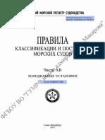 Правила классификации и постройки морских судов. Часть XII. Холодильные установки