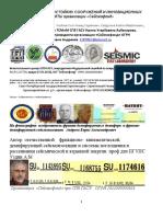 t3487810@Interzet.ru Laboratoriya Seismostoykikh Sooruzheniy Innovatsionnikh Metodov Seysmozachiti Seismofond SPBGASU 142 Str