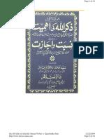 Zikr Ul Allah Ki Ahmiat Nisbat -O- Ijaazat