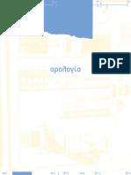 Aytomatismoi_sae_orologia