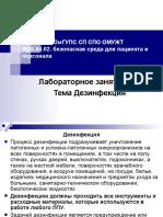 дезинфекция л.з.№2.ppt