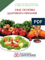 Тутельян В.А. Научные основы здорового питания (2010).pdf