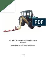 rukovodstvo_kor16 Косилка на тракторе.pdf