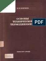 1karpov_v_p_osnovy_tekhnicheskoy_termodinamiki.pdf