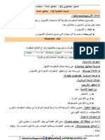 1am-informatique-lessons-resume