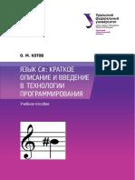 Котов О.М.- Язык C#. Краткое описание и введение в технологии программирования - 2014