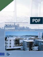 Mirovaya_praktika_stalnogo_stroitelstva_Zhilye_zdania_Rekomendatsii_britanskogo_Instituta_stalnykh_konstruktsiy_SCI__2015.pdf