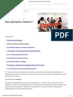 Статья _Как улучшить память_ упражнения и советы_ _ Блог Advance.pdf
