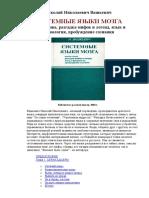 Вашкевич Н.Н. Системные языки мозга (2002)