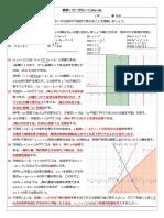 数学Iワークシート10_グラフ