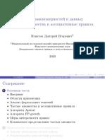 PatternMiningIntro_2020