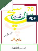 70 سچے اسلامی واقعات hadawal2.net.ms