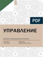 management_book - Copy.pdf