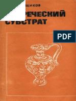 Dogrecheskij_substrat-0