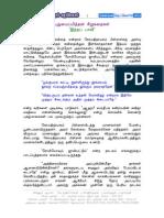 Pudhumai pithan_inthappaavi