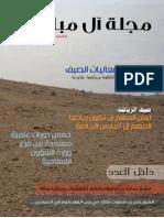 مجلة آل مبارك العدد الأول