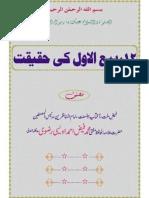 12_Rabi-O-Awwal-ki-Haqeeqat