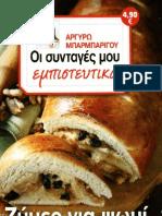 Αργυρώ Μπαρμπαρίγου - Ζύμες για ψωμί