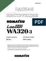 [SM Rus] WA320-3 (SRBM006006K).pdf