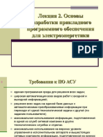 Lektsia_2_Osnovy_razrabotki_PO