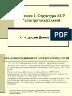 Lektsii_Dichina_7-14
