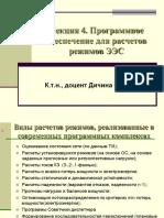Lektsii_dichina_15-21