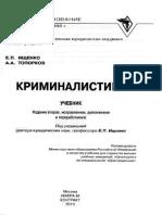 kriminalistika.pdf