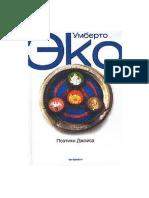Эко У. Поэтики Джойса.pdf